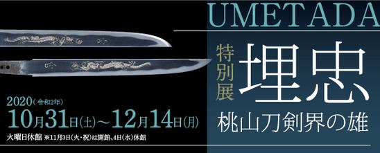 153‗埋忠〈UMETADA〉桃山刀剣界の雄