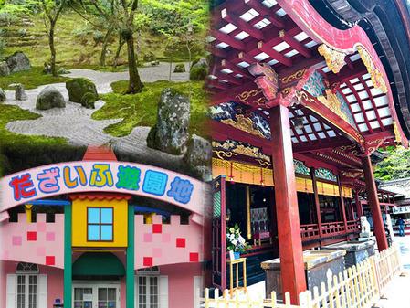 110_九州国立博物館近くの観光名所