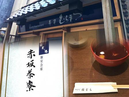 122_日枝神社近くの飲食店