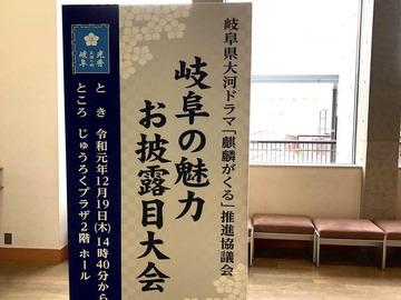 87_岐阜の魅力お披露目大会