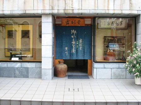 65_霜剣堂-原宿店