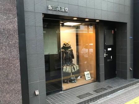 65_飯田高遠堂