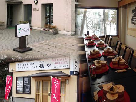 174_致道博物館近くの飲食店