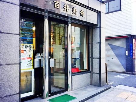 74_大阪刀剣会 吉井