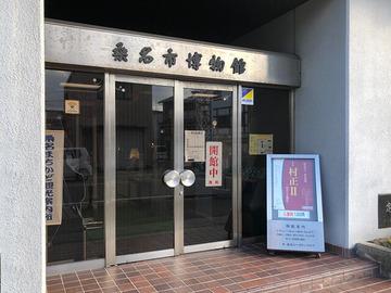 144_歴女要注目!桑名市博物館の魅力を解説