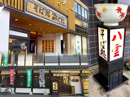 110_出雲大社近くの飲食店