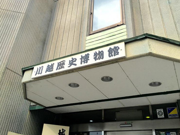125_川越歴史博物館には松平家の刀剣も!