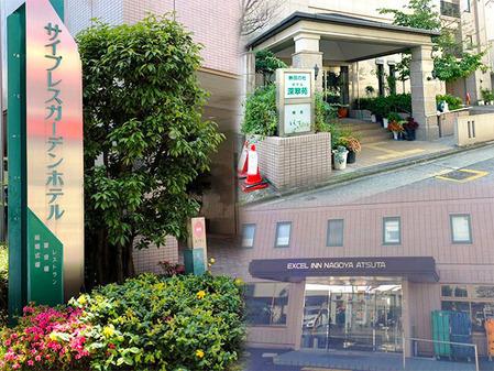 121_熱田神宮宝物館近くの宿泊施設