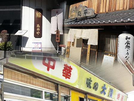 三嶋大社近くのおすすめ飲食店