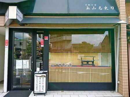 74_玉山名史刀 京都店