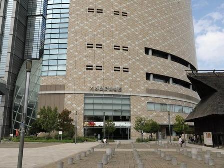 92_大阪歴史博物館