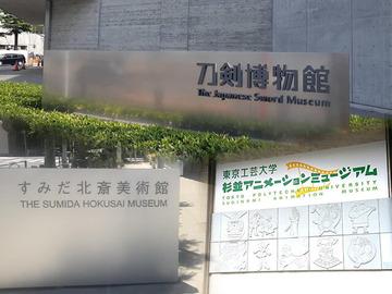 91_東京の博物館・美術館