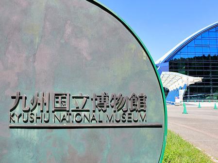 110_九州国立博物館の看板