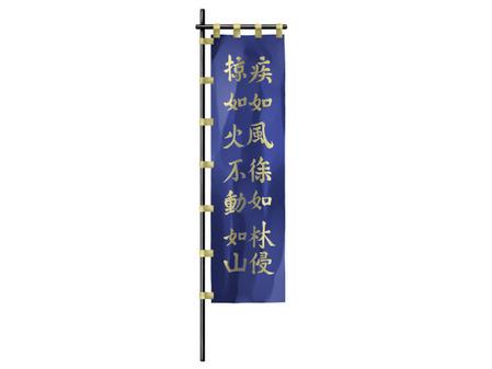 168_武田信玄の旗印