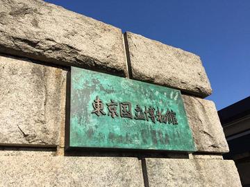 154_東京国立博物館では刀剣イベントを多数開催!