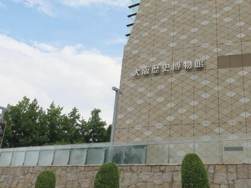 153‗大阪歴史博物館