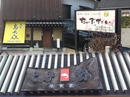 133_島田美術館近くの飲食店