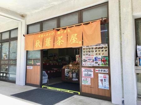 119_秋葉茶屋