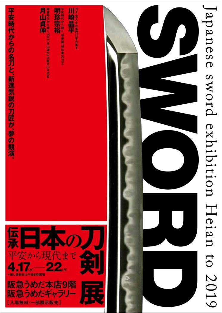伝承 日本の刀剣展