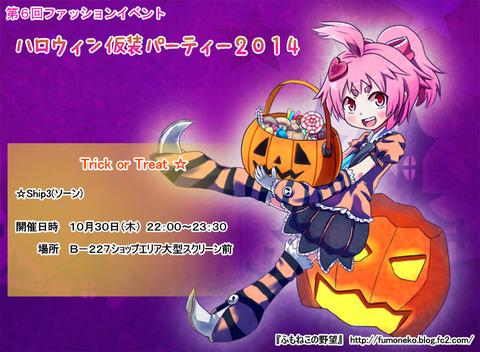 HalloweenFS01
