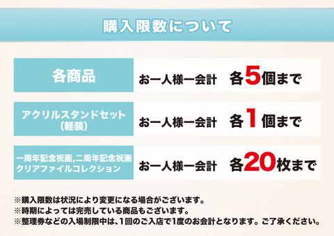 【0814更新】個数制限_A3