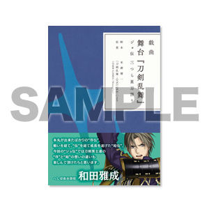 N14_stage_book_mitsuraboshi