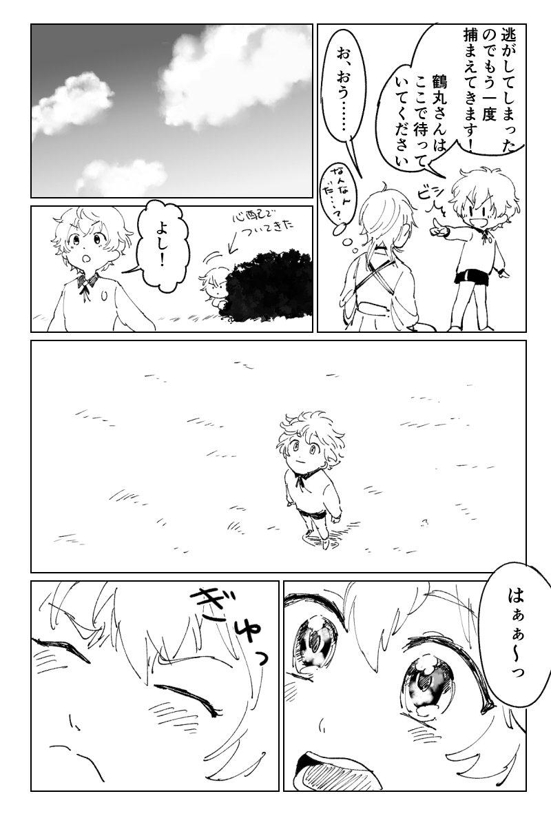 【刀剣乱舞】秋田くんは尊い(鶴丸)【とある審神者 ...