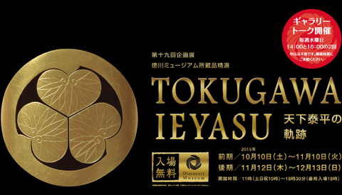 19_tokugawa_top