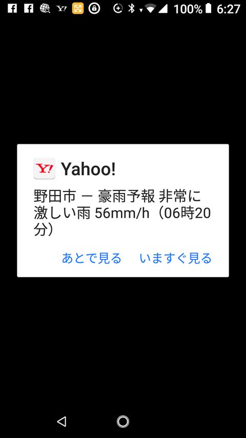 Screenshot_20180728-062741