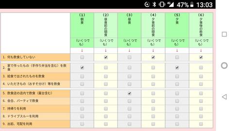 Screenshot_20180820-130344
