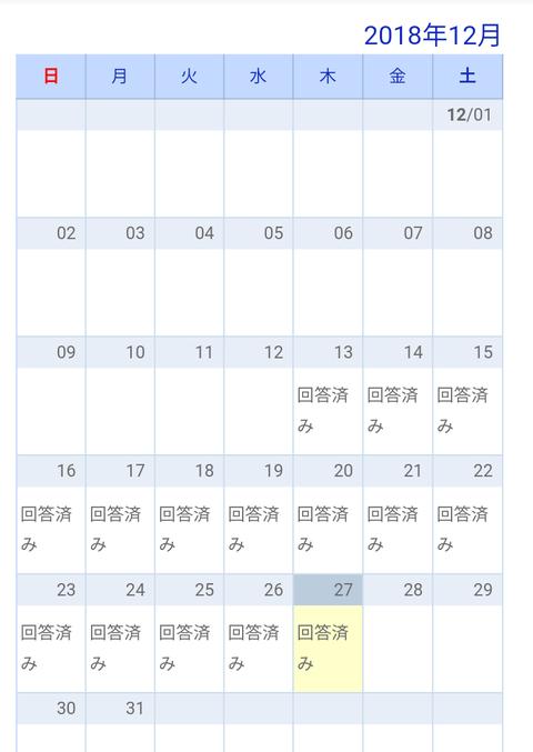 Screenshot_20181227-234409