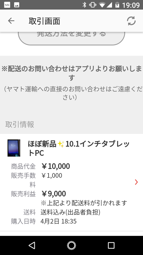 Screenshot_20180402-190947