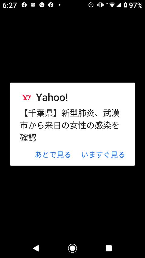 Screenshot_20200205-062716