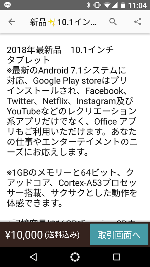 Screenshot_20180326-110410