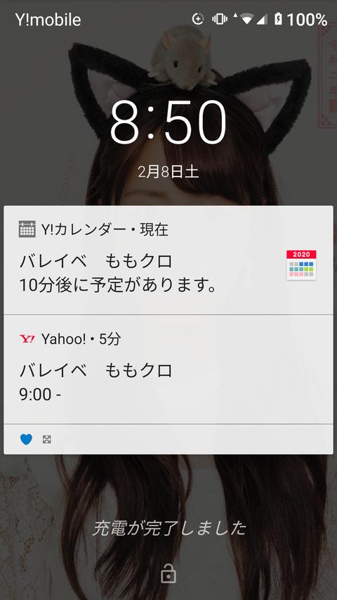Screenshot_20200208-085029