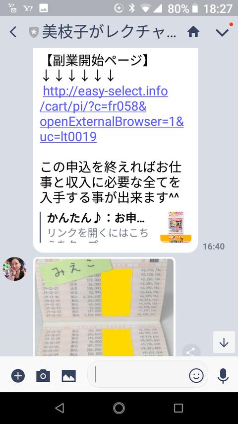 Screenshot_20180610-182735
