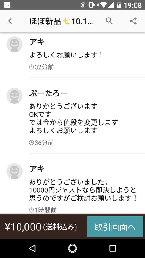 Screenshot_20180402-190839