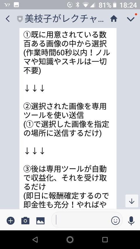 Screenshot_20180610-182434