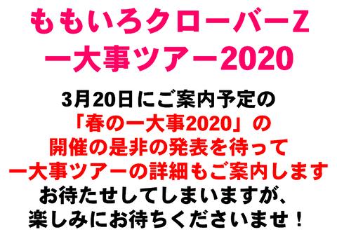 Screenshot_20200303-174507