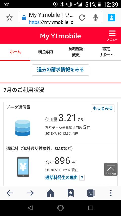 Screenshot_20180730-123920