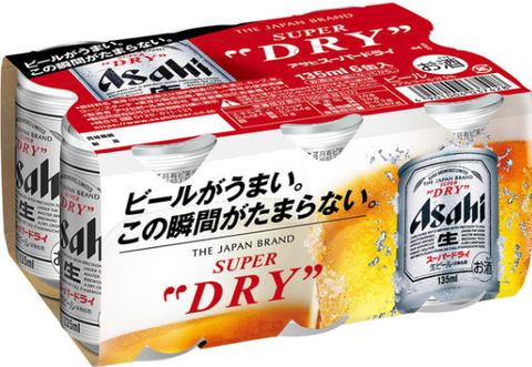 スーパードライ6缶