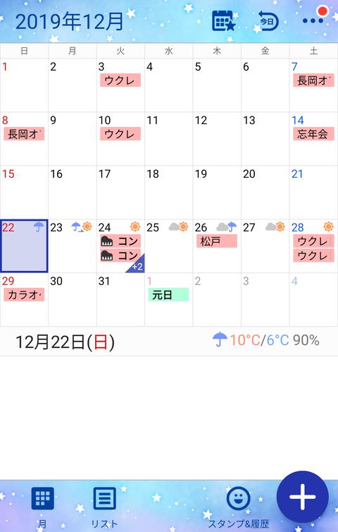 Screenshot_20191222-210243