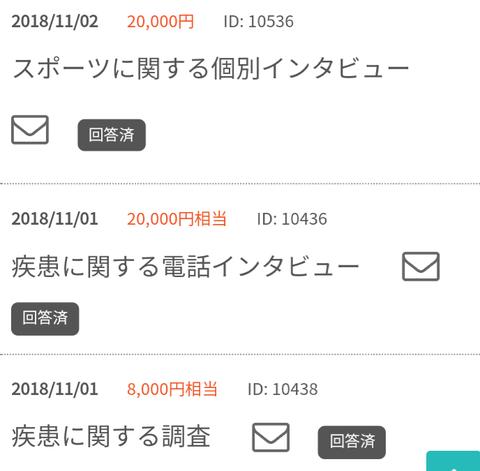 Screenshot_20181106-223244
