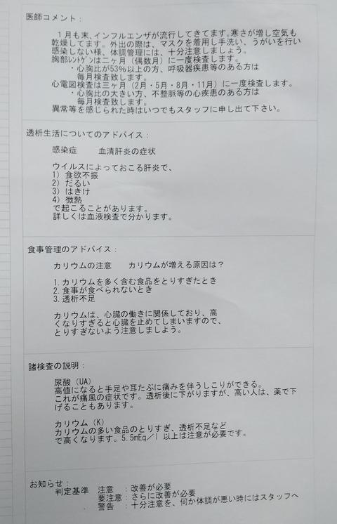 IMG_20190128_202952