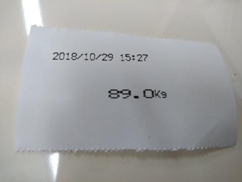 IMG_20181029_151817~2