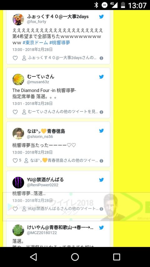 Screenshot_20180228-130728