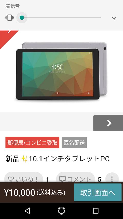 Screenshot_20180326-103803