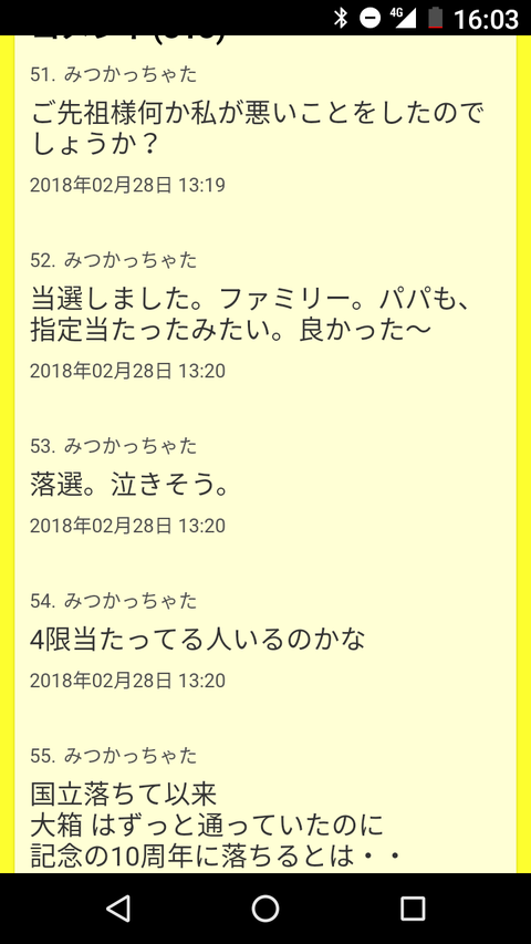 Screenshot_20180228-160309