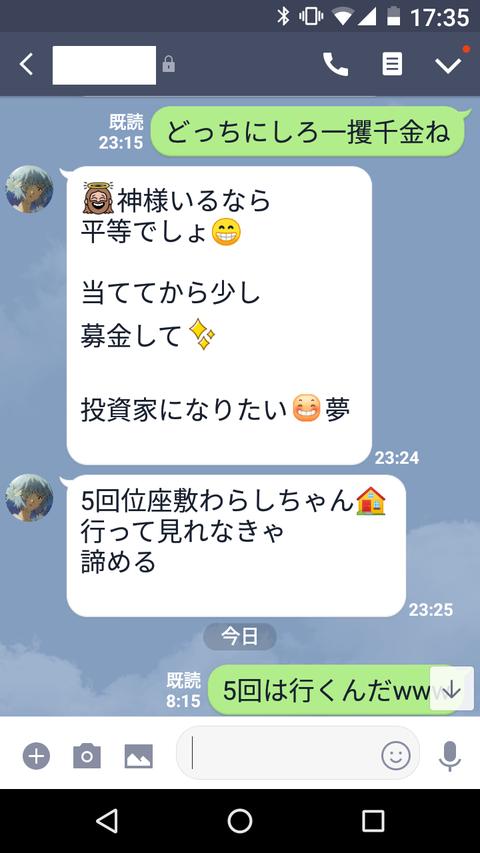 Screenshot_20180216-173524