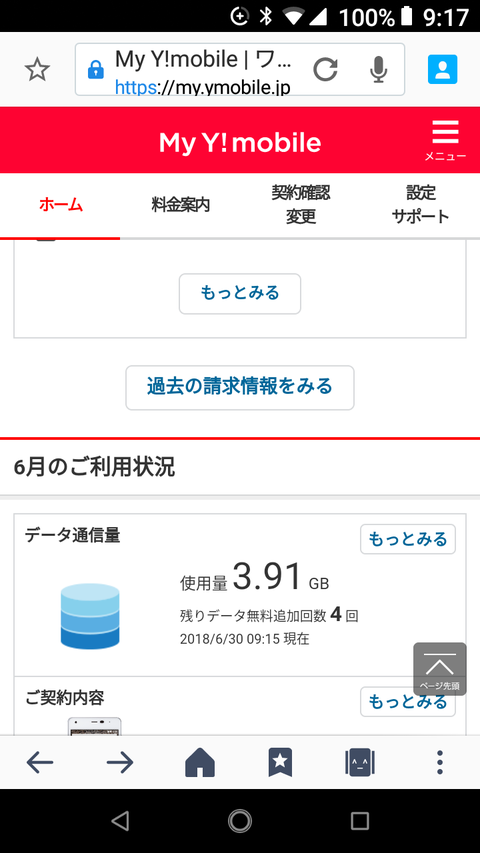 Screenshot_20180630-091703